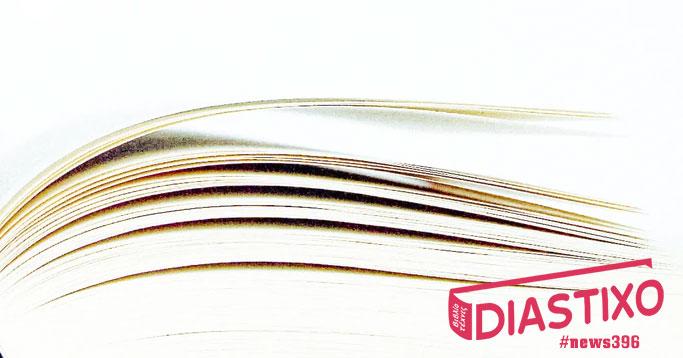 Ρ. Γαλανάκη, V. Sombra, Ε. Δασκαλάκη, Χ.Α. Χωμενίδης 📗 27+ νέα θέματα από το Diastixo.gr