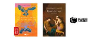 Δύο σημαντικές επανεκδόσεις από τον Μάνο Κοντολέων και τις Εκδόσεις Πατάκη