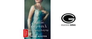 """Κυκλοφόρησε από τις εκδόσεις Gema το συναρπαστικό μυθιστόρημα """"Λαίδη Τσόρτσιλ: Η πολυτάραχη ζωή της"""" της Στέφανι Μπάρον"""