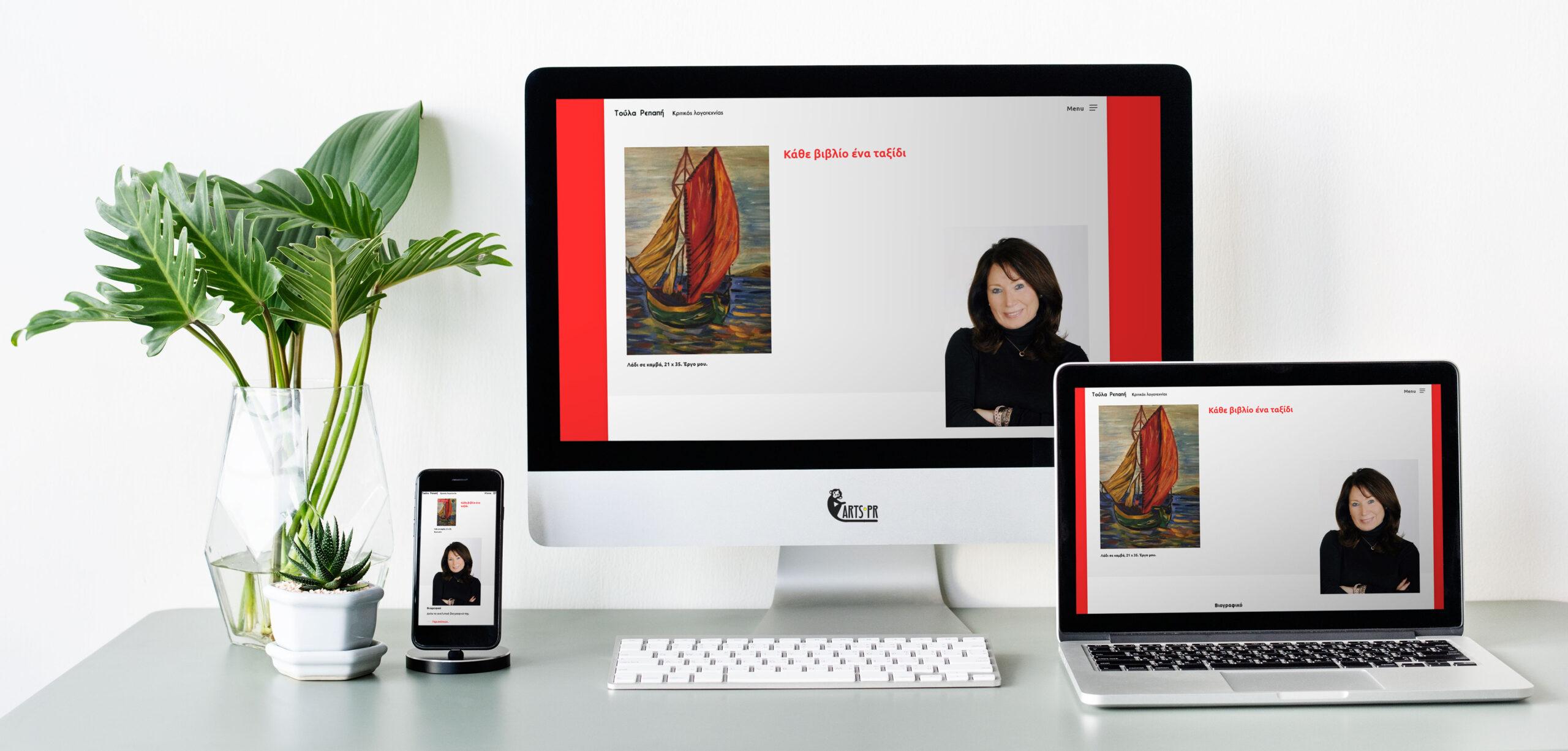 Κατασκευή ιστοσελίδας toularepapis