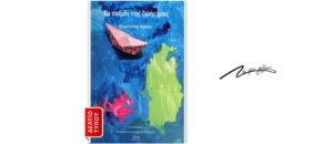«Το ταξίδι της ζωής μας» εκδόσεις ΓΕΛΛΑΣ