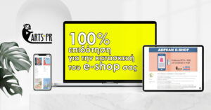 100% επιδότηση για την κατασκευή του e-shop σας μέσω ΕΣΠΑ