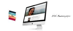 Κατασκευή ιστοσελίδας Λιλής Μαυροκεφάλου