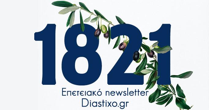 200 χρόνια από την Επανάσταση του 1821 📘 50+ θέματα από το Diastixo.gr
