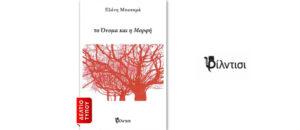 Ελένη Μουσαμά: το Όνομα και η Μορφή