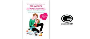 """Εκδόσεις Gema Κριστίν Κοκάρ & Κατρίν Πιρό-Ρουέ """"Πώς να γίνετε διαφορετικοί γονείς"""""""