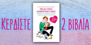 Διαγωνισμός   Κερδίστε 2 βιβλία «Πώς να γίνετε διαφορετικοί γονείς»