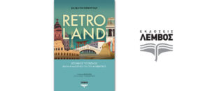 Retroland: Ιστορικός τουρισμός και η αναζήτηση για το αυθεντικό Valentin Grebner