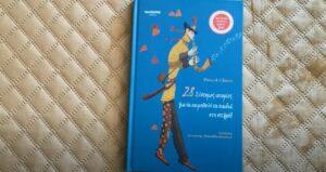 """Ξεφυλλίζοντας βιβλία των Εκδόσεων Καλέντη - """"28 Σύντομες Ιστορίες για να κοιμηθούν τα παιδιά"""""""