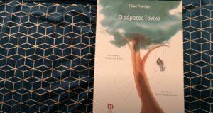 """Ξεφυλλίζοντας βιβλία των Εκδόσεων Καλέντη - """"Ο αόρατος Τονίνο"""""""