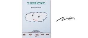 """""""Ι-δανικά όνειρα"""": Το παιδικό βιβλίο της Νικολέττας Λέκκα από τις Εκδόσεις ΓΕΛΛΑΣ"""
