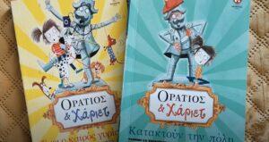 """Ξεφυλλίζοντας βιβλία των Εκδόσεων Καλέντη - """"Οράτιος και Χάριετ"""""""