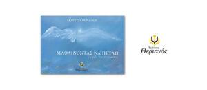 """Διονυσία Θεριανού: """"Μαθαίνοντας να πετάω"""" από τις Εκδόσεις Θεριανός"""