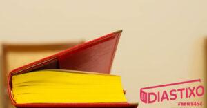 I. Žolude, Χ. Νικολακάκης, Φ. Ο' Χάρα, Σ. Ζαχαράτου, Ρ. Νταλ 📖 Πολλά νέα θέματα κάθε μέρα στο Diastixo.gr